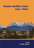 नेपालमा सामाजिक संरक्षण: कानुन र नीतिहरु