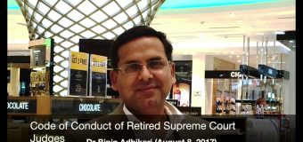 Dr Bipin Adhikari on the Code of Conduct of Retired Supreme Court Judges (Reference of Retd Chief Justice Sushila Karki