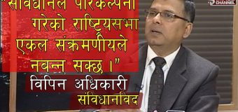 Sambhash – Interview with Bipin Adhikari | विपिन अधिकारी