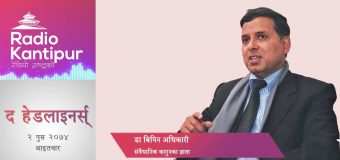 The Headliners interview with Dr. Bipin Adhikari