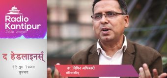 The Headliners interview with Dr. Bipin Adhikari | Journalist Prakash Pathak | 27 December 2017