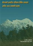 नेपालको अन्तरिम संविधान (विविध व्यवस्था) आदेश, २०६९ सम्बन्धी प्रस्ताव