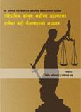 संवैधानिक कानुनः सर्वोच्च अदालतका हालैका केही फैसलाहरुको अध्ययन