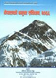 नेपालको नमुना संविधान, २०६६  (The Model Constitution for Nepal, 2009)