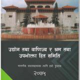उद्योग तथा वाणिज्य र श्रम तथा उपभोक्ता हित समिति: माननीय सदस्य हरुका लागी हाते पुस्तक