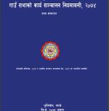 गाउँ सभाको कार्य संचालन नियमावली, २०७४