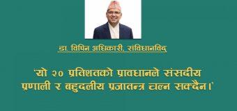 नेपाली कांग्रेसकै लागि अध्यादेश चुनौतीपूर्ण भयोः डा. विपिन अधिकारी